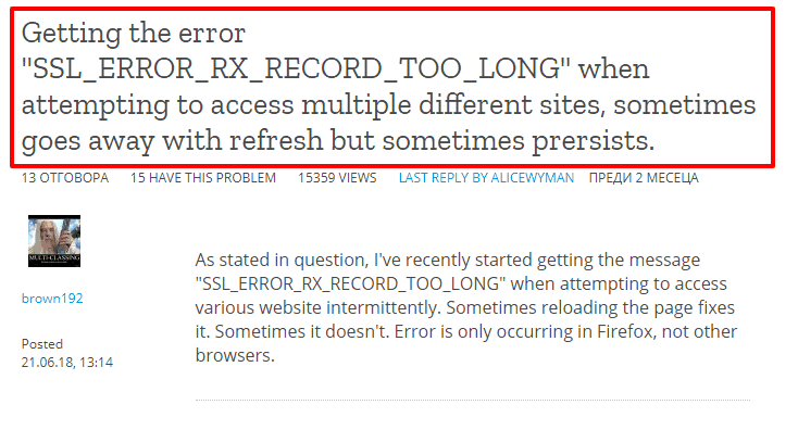 Getting the error SSL_ERROR_RX_RECORD_TOO_LONG